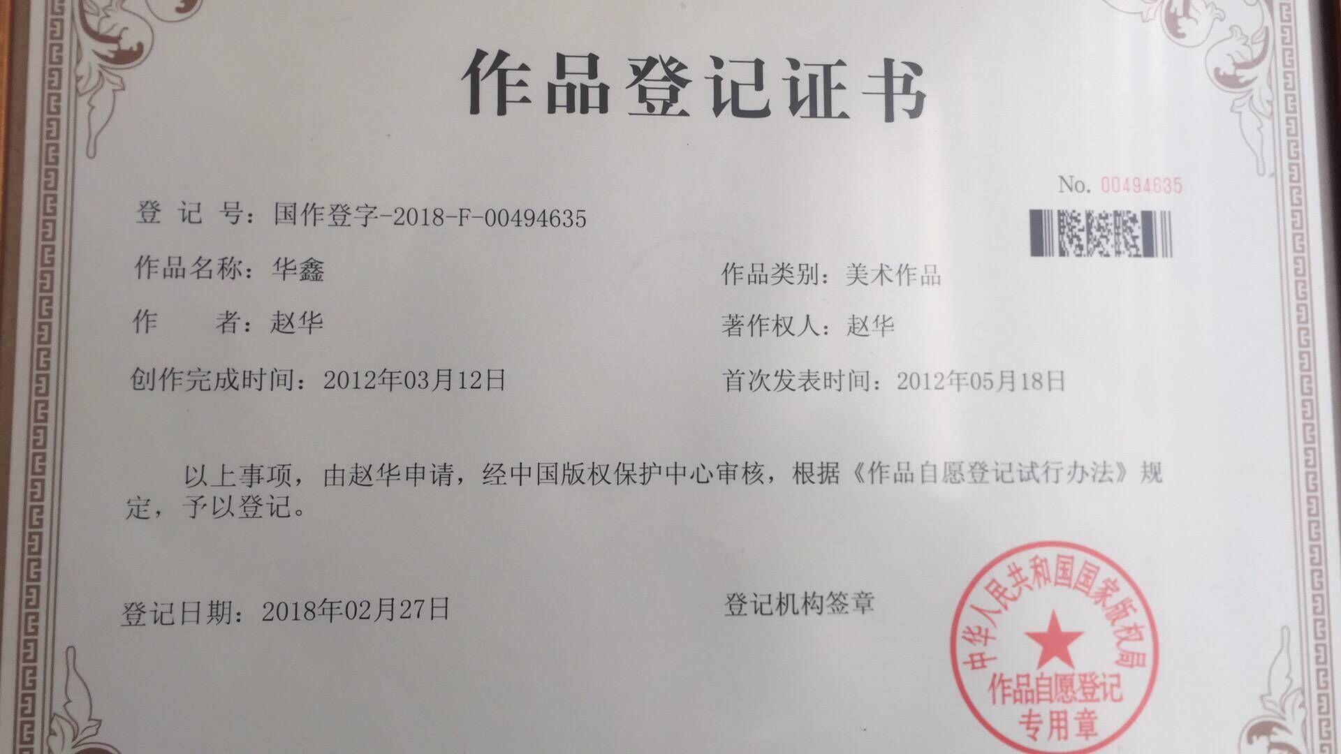 商标作品版权证书