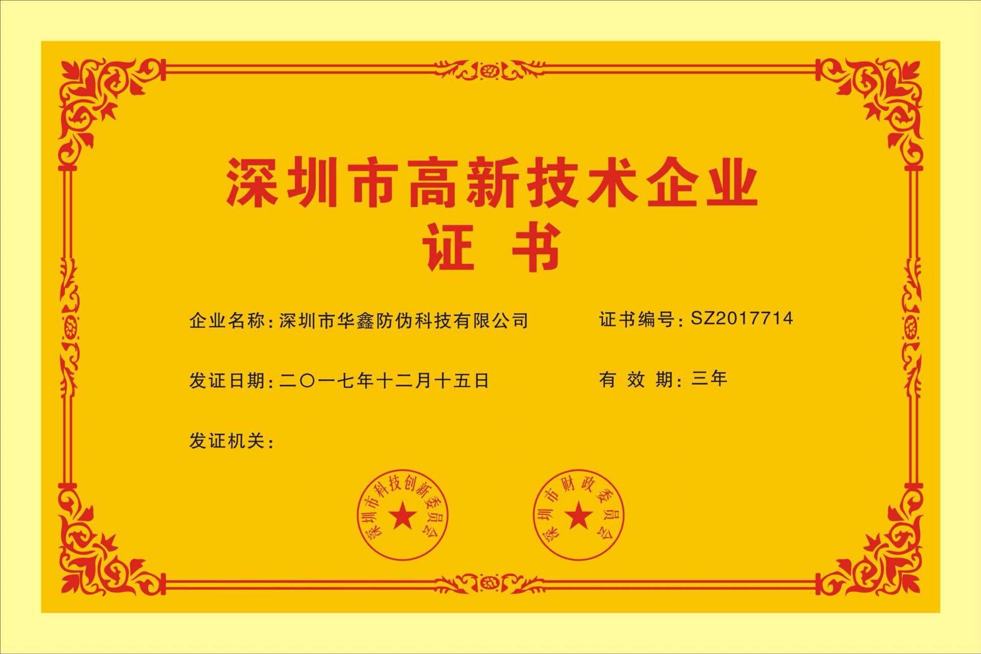 深圳高新企业
