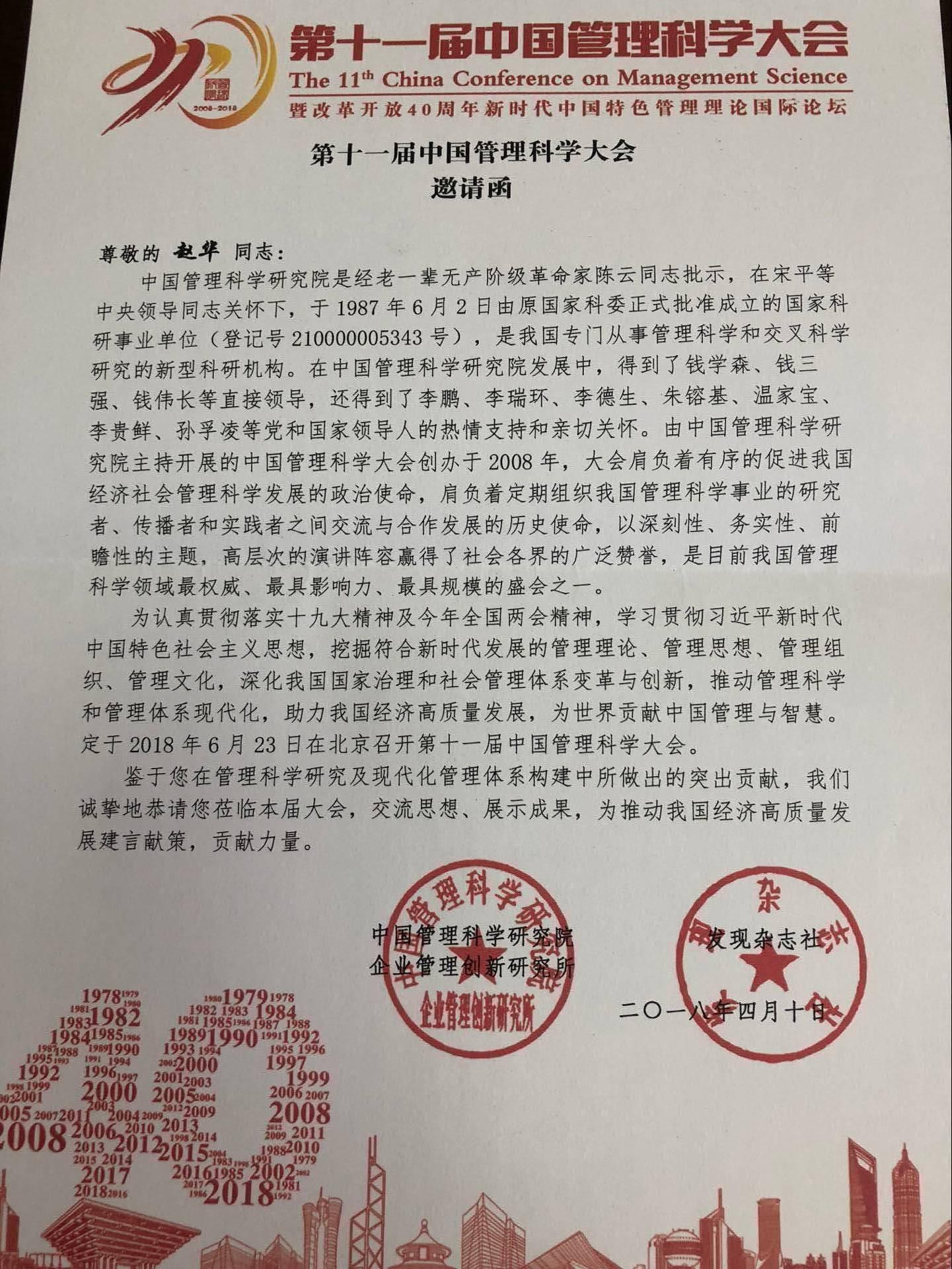 第十一届中国管理科学大会邀请函