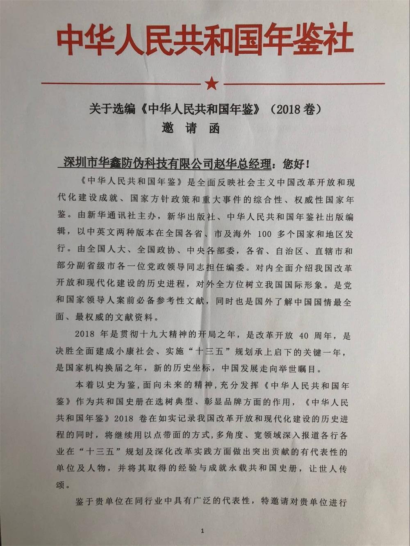 中华人民共和国年鉴