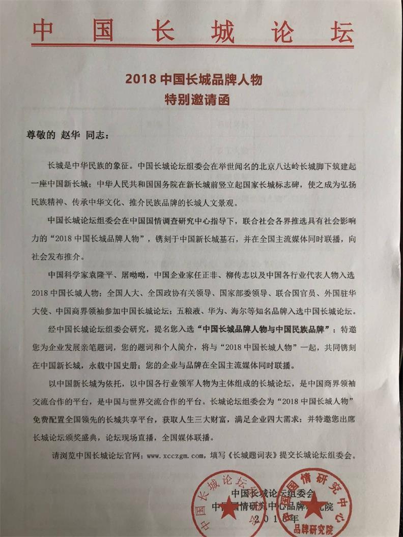 中国长城论坛特邀人员