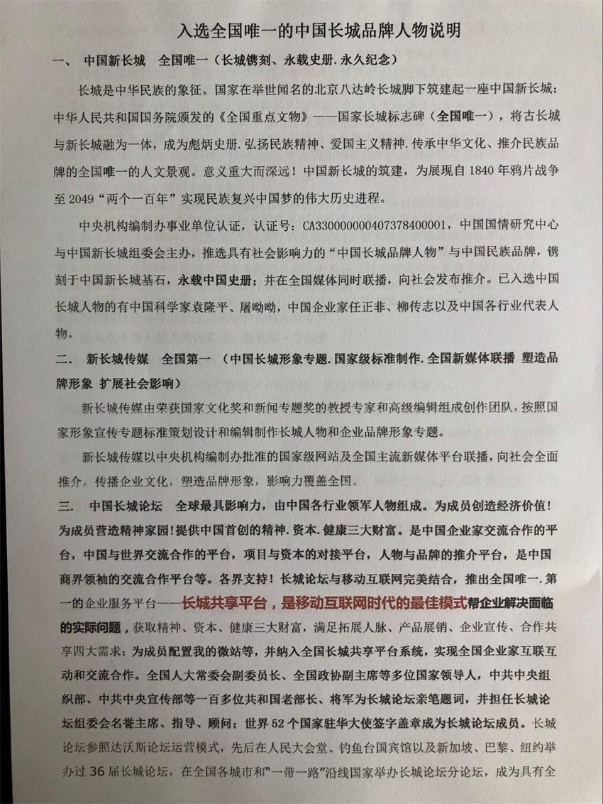 中国长城品牌人物