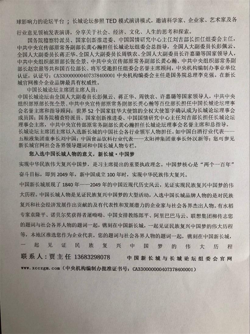 中国长城人物意义