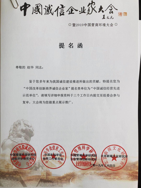 中国诚信企业家大会提名