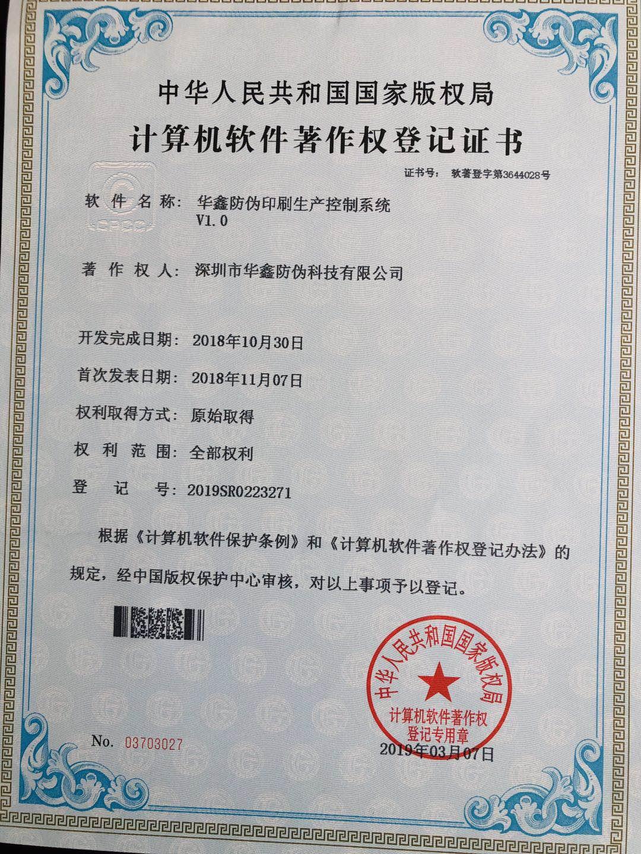 4份计算机软件著作权证书