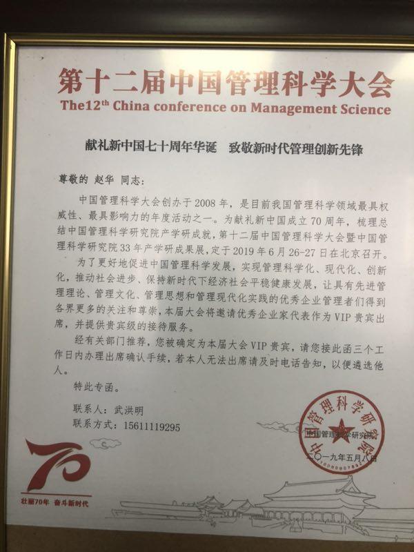 第十二届中国中国管理科学大会