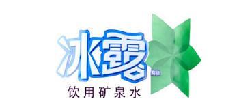 冰露-华鑫防伪客户