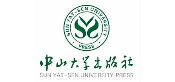 中山大学出版社-华鑫防伪客户