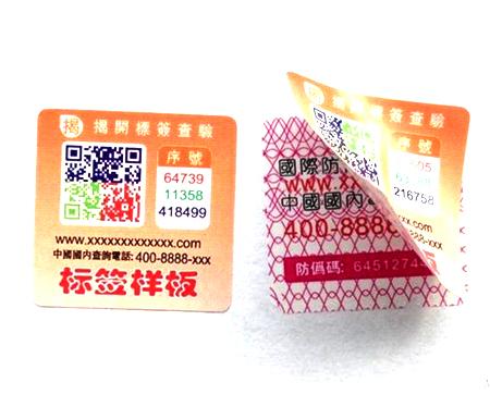 彩色二维码防伪标签