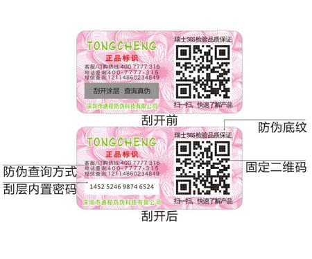 微信二维码防伪标签