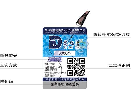 【华鑫防伪】破坏性刀膜防伪标签