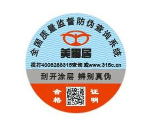 【华鑫防伪】湿敏防伪标签