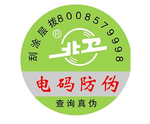 【华鑫防伪】电码防伪标签