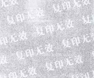【华鑫防伪】防复印防伪标签