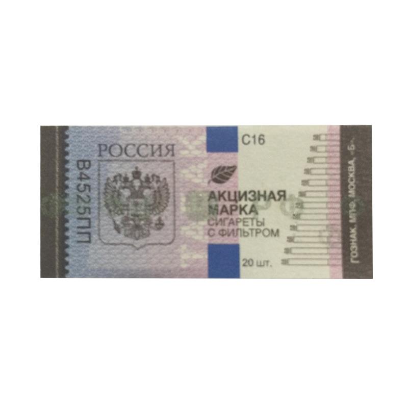 俄罗斯水印荧光纤维烟标