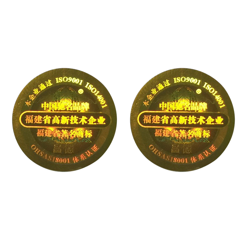 激光镭射商标贴纸
